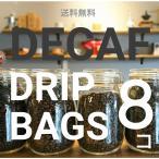 ショッピングお試しセット 送料無料 カフェインレス ドリップバッグ 8個 コーヒー お試しセット ポイント消化 1000