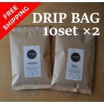 ドリップバッグ7個セット 3袋 計21個 お徳用 スペシャルティ コーヒー 送料無料