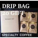 コーヒーギフト ドリップバッグ 20個入 プレゼント ギフト 御祝 内祝 送料無料 スペシャルティコーヒー 自家焙煎  クリスマス お歳暮 お年賀