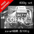 コーヒー豆 お試し 4種 計400g 送料無料 飲み比べ スペシャルティコーヒー 自家焙煎