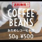 コーヒー豆  お試し 50g スペシャルティコーヒー 自家焙煎 送料無料 ポイント消化 500