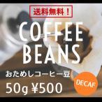 カフェインレス コーヒー豆  お試し 50g スペシャルティコーヒー 自家焙煎 送料無料 ポイント消化 500