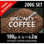 コーヒー豆 えらべる 2種 計200g 送料無料 飲み比べ スペシャルティコーヒー 自家焙煎