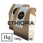 エチオピア イルガチェフ 1kg 自家焙煎 コーヒー豆 スペシャルティコーヒー 袋 お得な大容量 送料無料