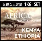 ケニア エチオピア コーヒー豆 500g×2種類 1kg 自家焙煎 スペシャルティコーヒー 袋 お得な大容量 送料無料