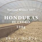 ホンジュラス コーヒー豆 エル・セドロ農園 100g 自家焙煎 スペシャルティコーヒー|袋