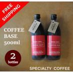 コーヒーベース ケニア 500ml 2本 カフェオレ 送料無料 スペシャルティコーヒー 自家焙煎