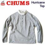 チャムス/CHUMS【ハリケーントップ/ヘンリーネックトレーナー】裏起毛スウェットトレーナー Hurricane Top CH00-1297 ヘザーグレー