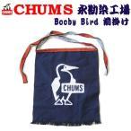 チャムス/CHUMS 東北限定 【永勘染工場Booby Bird前掛け】 コラボエプロン CH09-1081 ネイビー