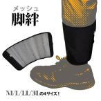 メッシュ脚絆 NO.987 マジックタイプ 安全靴 作業靴 安全対策 メール便対応