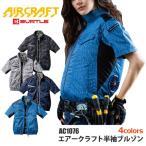 バートル AIR CRAFT エアークラフト  AC1076 エアークラフト半袖ブルゾン  S-3Lサイズ