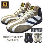 安全靴 ミッドカット メンズ 24.5〜28.0cm 鋼鉄製先芯入り GLADIATOR/グラディエーター GL-120R セーフティスニーカー JSAA基準B種相当 在庫限り