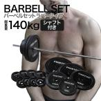 バーベル セット:ラバータイプ 140kgセット / 筋トレ