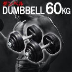 ダンベル セット:ブラックタイプ 60kgセット (片手3