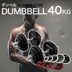 ダンベル セット:ラバータイプ 40kgセット / 今なら2大購入特典付き (片手20kg×2個) / トレーニング器具 *