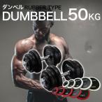 ダンベル セット:ラバータイプ 50kgセット (片手25k