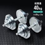 ダンベル セット:クロームメッキタイプ 40kgセット / 今なら2大購入特典付き (片手20kg×2個) / トレーニング器具 _バーゲン特価