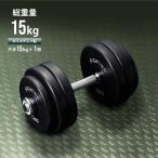 【SALE】【誰でもPoint5倍】ファイティングロード ハードダンベル 片手 15kg 初心者 女性 男性 筋トレ トレーニング器具