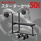 ファイティングロード スターターセット (トレーニングベンチ+ダンベル バーベルラバータイプ50kgセット)