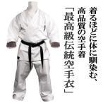 最高級伝統空手衣 / 00号(120〜130cm)*