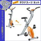 【サウナスーツセット】マグネットXバイク / エアロバイク*
