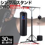 シングルスタンドPRO / 極太スチールパイプ使用 サンドバッグ サンドバック ボクシング ボクササイズ*