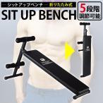 シットアップベンチ / 腹筋・背筋の定番!効果的な正