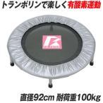 エクササイズ トランポリン バランス 家庭用 自宅 直径92cm 耐荷重100kg