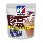 ウイダー ジュニアプロテイン800g ココア味 / 送料無料! *