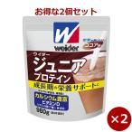Yahoo!ファイティングロードCo.Ltd.ウイダー ジュニアプロテイン980g ココア味 【さらにお得な2個セット】*