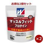 ウイダー マッスルフィットプロテイン900g バニラ味 【さらにお得な2個セット】 / 送料無料! *