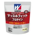 ウイダー マッスルフィットプロテイン2.5kg バニラ味 / 送料無料! *