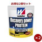 ウイダー リカバリーパワープロテイン 1.02kg ココア味 【さらにお得な2個セット】 / 送料・代引手数料無料! *
