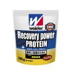 ウイダー リカバリーパワープロテイン 3.0kg ココア味 / 送料・代引手数料無料! *