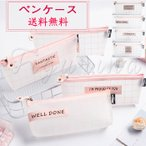 初売り ペンケース レディース ペンポーチ 筆箱 グリッド 透明 軽量 シンプル 筆入れ 小物入れ 収納ポーチ 学生 送料無料