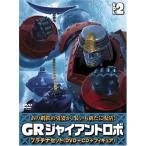 ジャイアントロボ 「GR-GIANT ROBO-」 プラチナセット