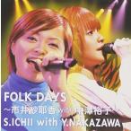 FOLK DAYS~市井紗耶香 with 中澤裕子~ [DVD]