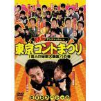 MCアンジャッシュin東京コントまつり「芸人の秘密大暴露!」の巻 [DVD]