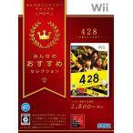 みんなのおすすめセレクション 428 ~封鎖された渋谷で~ - Wii