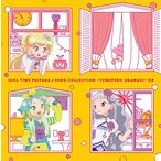 アイドルタイムプリパラ♪ソングコレクション ~ゆめペコおかわり! ~DX *ミニAL+DVD
