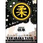 やわらか戦車~YAWARAKA TANK2~ [DVD]