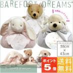 ショッピングブランケット Barefoot Dreams ベアフットドリームス505 Barefoot Buddie and Blanketぬいぐるみ付ミニブランケット