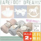 Barefoot Dreams ベアフットドリームス551 CozyChic Scallop Blanketスカラップ おくるみブランケット