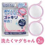 洗たくマグちゃん ピンク 2個 セット 洗濯マグちゃん 洗濯 マグネシウム 宮本製作所 送料無料 (C)洗濯ピンク2個