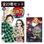 漫画 鬼滅の刃 1-23巻 + 外伝 全24巻 全巻 セット コミック 新品