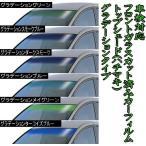 ボンゴバン SK系 フロントトップシェード グラデーションタイプ カット済みカーフィルム