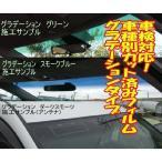 ワゴンR ワゴンRスティングレーMH34S系H24.9〜フロントトップシェード グラデーションタイプ カット済みカーフィルム