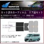 エブリィワゴン(エブリー・スクラム・NV100クリッパーリオ)64W系 17V 17W系H26.2〜高品質、高精度、高透明カット済みカーフィルム(スモーク)