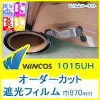 窓ガラス フィルム 遮光フィルム UVカット 紫外線カット ウィンコス 1015UH 巾970mm 0.01平米オーダーカット 住宅用