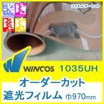 窓ガラス フィルム 遮光フィルム UVカット 紫外線カット ウィンコス 1035UH 巾970mm 0.01平米オーダーカット 住宅用